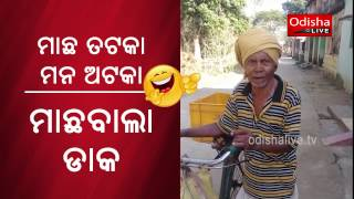Machhabaala Daaka - Odia Funny Video
