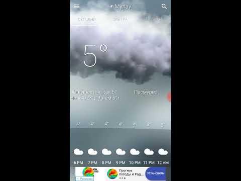 Красивое приложение погоды на андроид