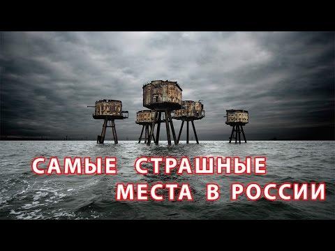 САМЫЕ СТРАШНЫЕ МЕСТА В РОССИИ
