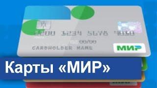 видео Какие банковские карты действуют в Крыму, работают ли карты Сбербанка в 2018 году