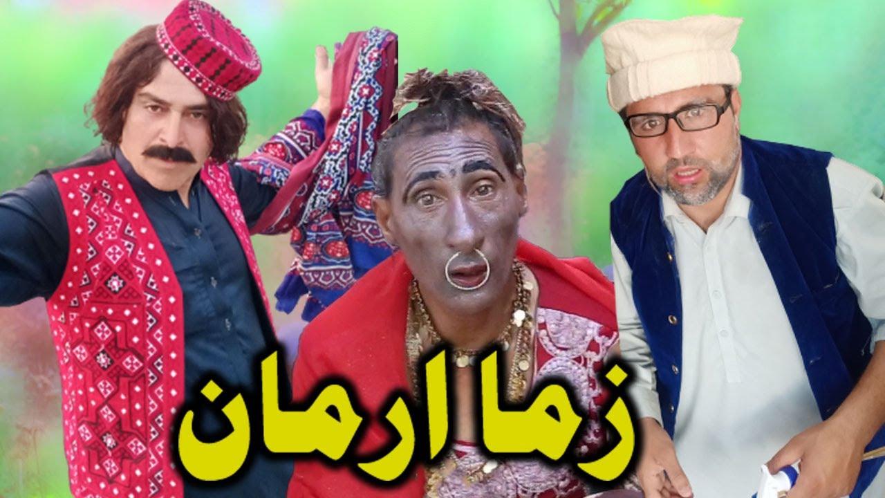 Zama Arman || Funny Video ||  Zalmi Da Pukhtoon Khwa || Funny Video 2021