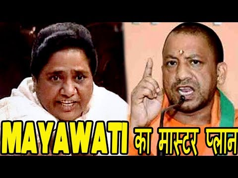 इस्तीफे के बाद Mayawati का MASTER PLAN , Yogi Adityanath की बढ़ी टेन्शन