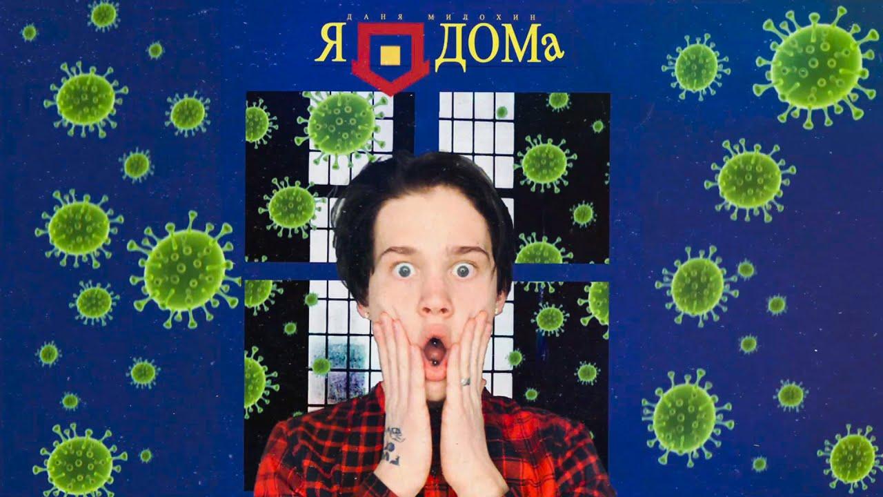 Даня Милохин - Я Дома (Премьера трека / 2020)