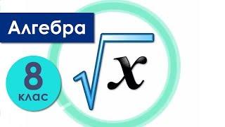 Алгебра 8 клас