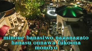 Karaoke: Aki & Hiroshi Band (AHB)