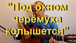 Под окном черёмуха колышется (на гитаре)| Александр Фефелов