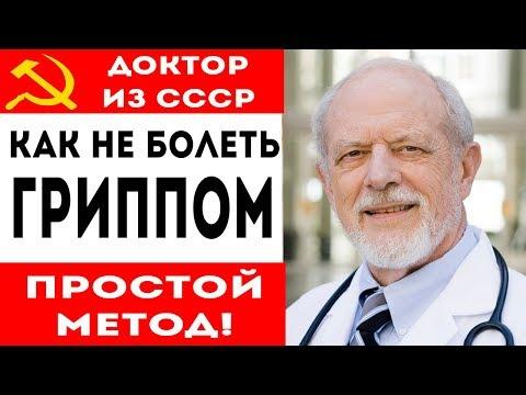 ГЕНИАЛЬНЫЙ И ПРОСТОЙ МЕТОД из СССР! Как не болеть гриппом!