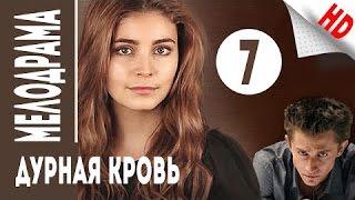 Дурная кровь. (Непобежденная). 7 серия. Остросюжетная российская мелодрама.