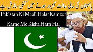 Pakistan Ki Mali Halat Kamzor Karne Me Kiski Sazish | Maulana Makki AL Hijazi | Islamic Views |
