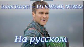 Ionel Istrati – EU NUMAI, NUMAI  Рускими словами