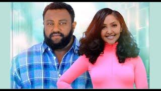 ዳገቱ ላይ የፊልም ምርቃት Dagetu lay Ethiopian film premier