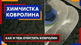 Как и чем очистить ковролин. Химчистка ковролина.(Заказать химчистку ковролина можно на сайте: http://www.himdivan.ru/himchistka-kovrolinov/#.VWcRr8_tlHw Или позвонив по телефону:..., 2015-05-21T17:21:10.000Z)