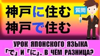 Грамматика. Падежи「に」и「で」. В чём разница? Урок японского языка. JLPT N5, N4