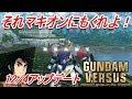 【ガンダムバーサス】強くなったバルバトスルプス の動画、YouTube動画。