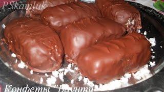 """Домашние конфеты """"Баунти"""". Рецепт"""
