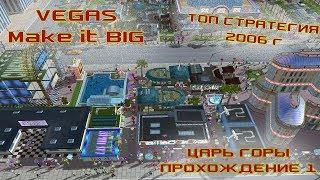 Топ стратегия, старая, но интересная, обзор - Vegas Make It Big