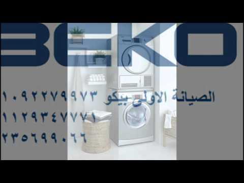 صيانة بيكو زهراء المعادى  01220261030 / وكلاء ثلاجه بيكو  / 0235710008