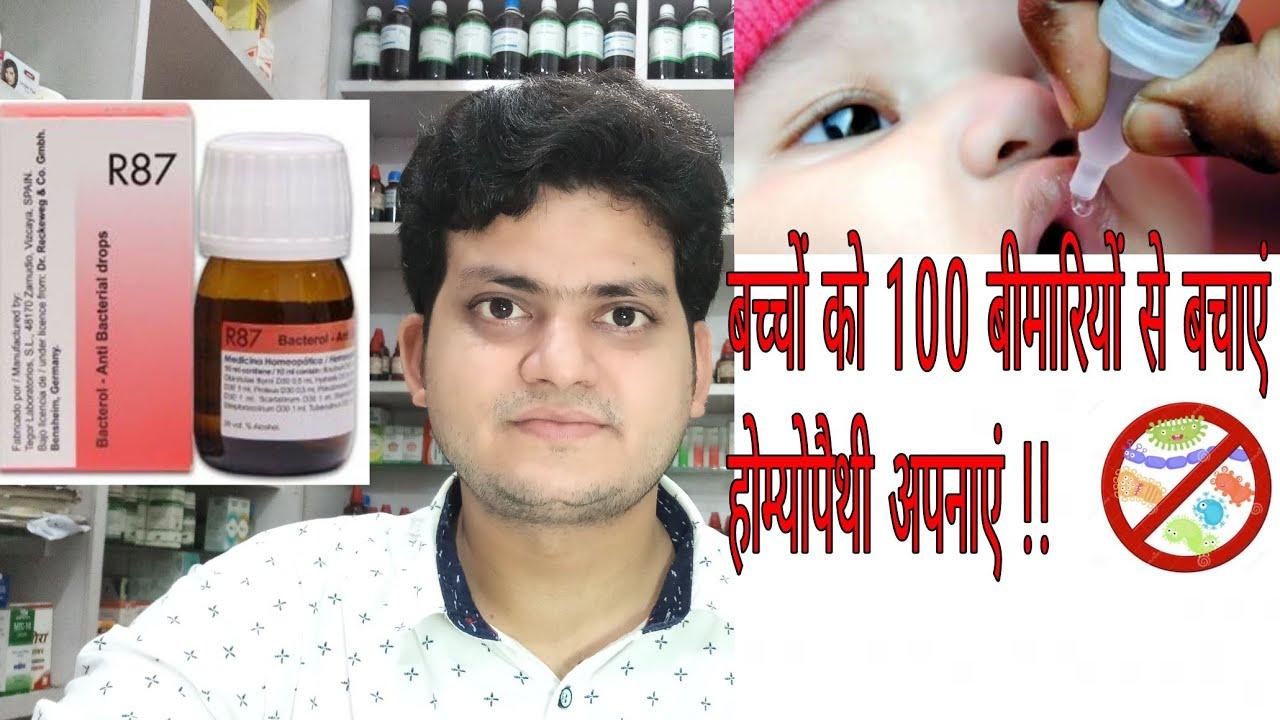 Antim Tart !!! Homeopathic Medicine & it's uses Urdu/ Hindi