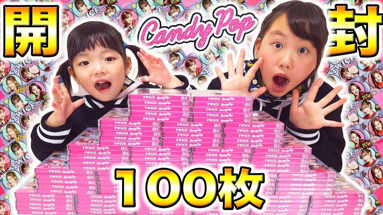 Twice Candy Pop 100枚開封 衝撃の結末 驚異の神引き見せるのか