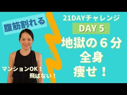 タバタ式トレーニングで体脂肪燃焼しながら腹筋を鍛えよう! 〜21DAYSチャレンジ【DAY 5】〜
