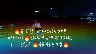 💕꿈이여도 사랑할래요⭐김세상 버스킹 라이브 스토리 🔥k-pop cover