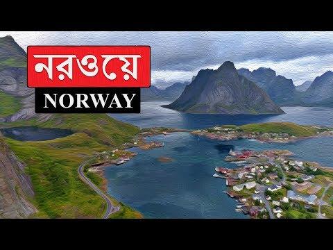 নরওয়েঃ রুপকথার গল্পের মত সুন্দর দেশ ।। All About Norway in Bengali