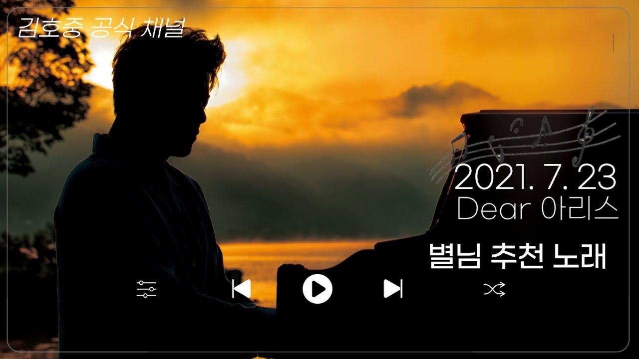 [김호중 공식채널] 2021. 7. 23 Dear 아리스|트로트닷컴