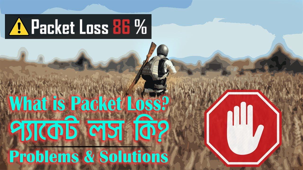 What is Packet Loss/ প্যাকেট লস কি? বাংলায় সংক্ষিপ্ত ...