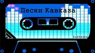 Песни Кавказа   группа  Домбай   Выпьем за наш Кавказ