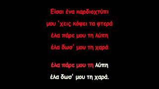 ΕΙΣΑΙ ΕΝΑ ΠΕΡΙΣΤΕΡΙ - Greek karaoke (instrumental with lyrics)