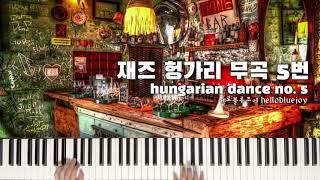 헝가리 무곡 5번 Hungarian dance no.5…