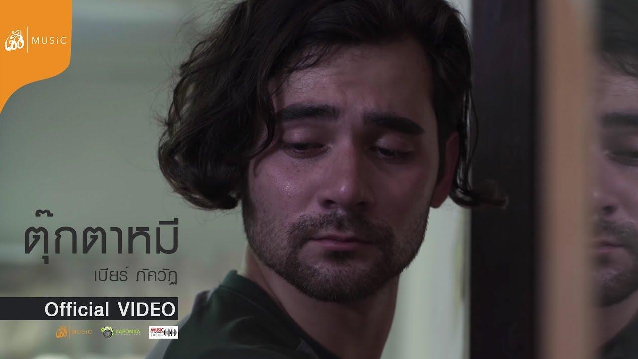 ตุ๊กตาหมี - เบียร์ ภัควัฏ   เซิ้ง-Music【Official MV】