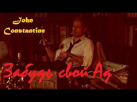 """ Забудь свой Ад "" — Джон Константин (John Constantine) — Hellblazer"