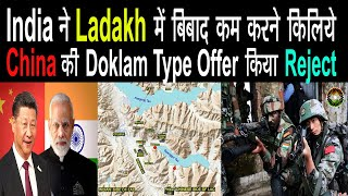 "Indian Army Refuse China ""Doklam-type"" pull-back Offer in South Pangong & Finger 4 to 8 Ladakh !"