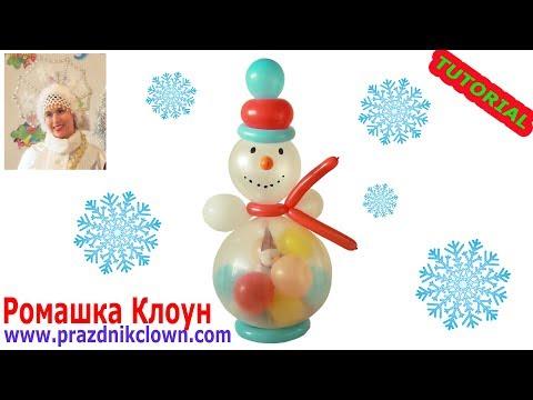 СНЕГОВИК-СЮРПРИЗ С КОНФЕТАМИ как сделать своими руками Balloon Surprise Snowman TUTORIAL