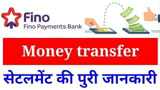 Fino payment bank money transfer kaise kare | Fino payment bank settlement की पूरी जानकारी