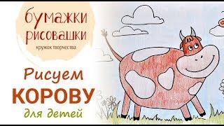 Как нарисовать веселую корову. Рисуем с детьми