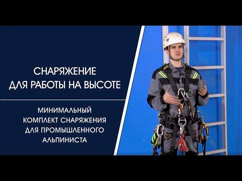 Минимальный комплект снаряжения промышленного альпиниста