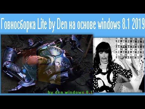 Говносборка By DEN Lite на основе Windows 8.1