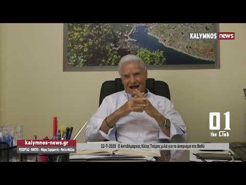 22-7-2020 Ο Αντιδήμαρχος Ηλίας Τσέρος μιλά για το άσπρισμα στο Βαθύ