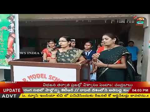 Srinivasa Ramanujan Jayanthi_ AP Model School_Dachepally_INDIA TV Telugu