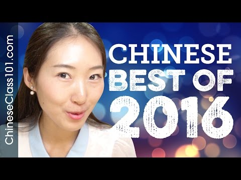 Learn Chinese with our FREE Innovative Language 101 App! from YouTube · Duration:  1 minutes 32 seconds