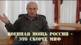 Военная мощь России - это скорее миф #МихаилЕвдокимов