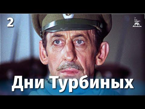 Дни Турбиных 2 серия