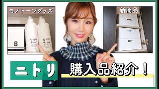 【ニトリ購入品】インテリア・収納・新商品など♡【おすすめ品沢山】