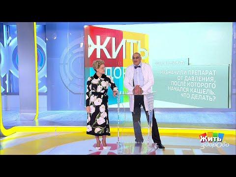 Совет за минуту: кашель из-за лекарства. Жить здорово! 17.09.2019