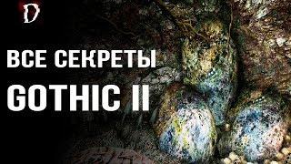 ТОП. Gothic 2: Ночь Ворона | Все Секреты, Тайники, Баги (Часть 1) | DAMIANoNE