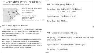 アメリカ同時多発テロ交信記録 part1 / September 11th record part1