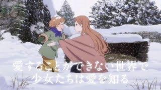 映画『さよならの朝に約束の花をかざろう』BD&DVD 10/26発売