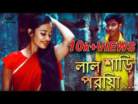 লাল শাড়ি পড়িয়া   Lal Shari Poriya   Bangla Music Video   Sk Rajan   Haf Production